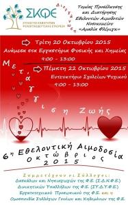 2ηΑφίσα - 6η Εθελοντική Αιμοδοσία - Αντιγραφή