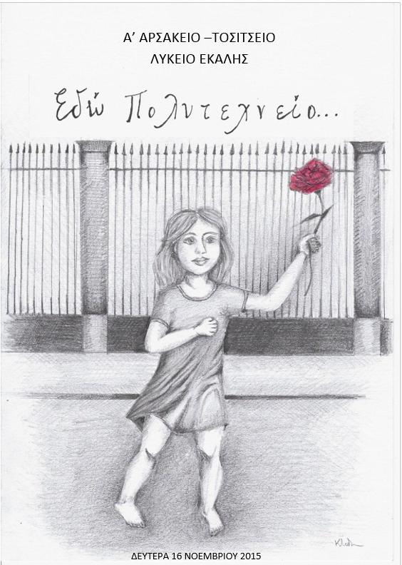 ΠΟΛΥΤΕΧΝΕΙΟ_ΕΞΩΦΥΛΛΟ