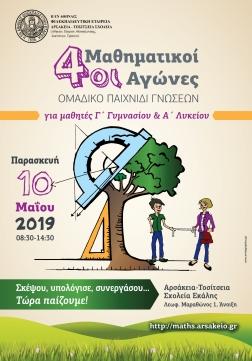 Afisa_MathimatikoiAgones_4oi-3